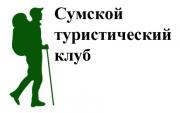 Сумской туристический клуб