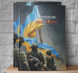 Всі Суми - Сумчанка видала патріотичну збірку поезії про АТО (Фото)
