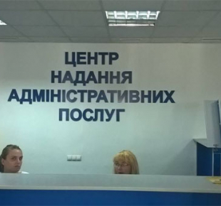 Всі Суми - Сумской ЦПАУ (ЦНАП) временно изменил график работы