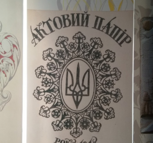 Всі Суми - Виставка «Символи твоєї  свободи», присвячена 100-річчю Державного герба України, відкрилася у Сумах