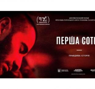 """Всі Суми - У Сумах покажуть кінофільм """"Перша сотня"""",яке засноване на правдивійісторії Майдану, війни на Донбасі"""