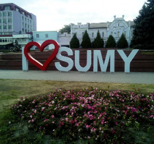 """Всі Суми - Знак """"Я люблю Сумы"""" терпит действия горожан"""