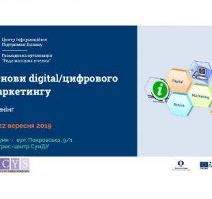Всі Суми - Сумських підприємців запрошують на тренінг із digital маркетингу