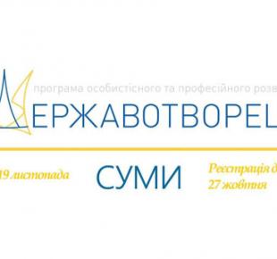 Всі Суми - З 12 по 19 листопада на сумчан чекаэ програма особистісного та професійного розвитку молоді «Державотворець»