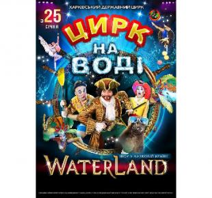 Всі Суми - Цирк на воді Waterland у Харкові: посилання на квитки