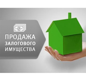 цените удобство реализация банками залогового имущества мои меня
