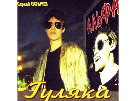 Я Московский Озорной Гуляк Альфа
