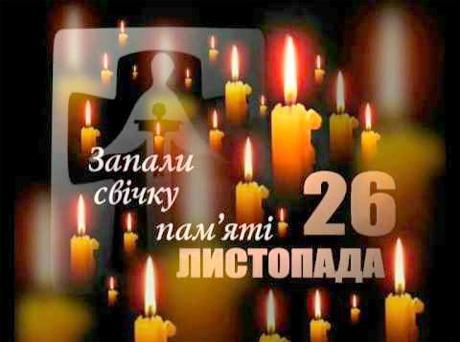 Свечки впамять ожертвах Голодомора зажгут в32 государствах мира