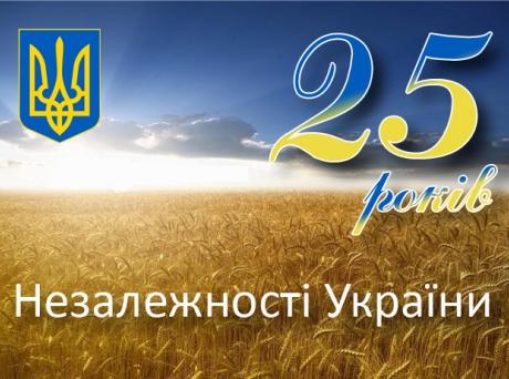 Поздравление с независимостью украины 50