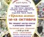 Сумчан приглашают на выставку-ярмарку товаров для творчества и изделий hand-made