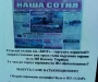 От имени сумских ударовцев Конотоп обклеили провокационными листовками