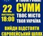Сумчан приглашают к участию в Евромайдане