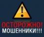Осторожно, мошенники: в Сумской области псевдомилиционеры продолжают свои аферы