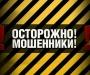 Осторожно мошенники: на Сумщине доверчивые граждане отдали злоумышленникам 57 тысяч гривен