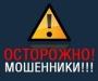 """На Сумщине очередная жертва попалась на """"крючок"""" мошенников"""