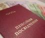 Для жителей Сумщины и других областей хотят ввести накопительную пенсионную систему