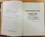 Сумские таможенники обнаружили раритетную книгу