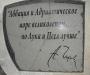 В Сумах к Чехову относятся с диким уважением с элементами вандализма