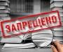 На Сумщине опубликовали список запрещенной литературы
