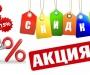 Скидки и акции на продукты и хозяйсвенные товары в супермаркетах Сум