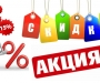 Скидки и акции в сумских супермаркетах до 20 октября