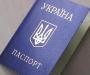 """""""Идентификационный код"""" - в паспорте сумчанина"""