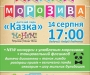Сумчан приглашают на праздник мороженого