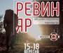 15 сентября в лесах Сумщины появяться партизаны