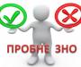 Внимание абитуриенты Сумщины! До завершения регистрации на пробное ВНО - 8 дней