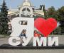 День міста Суми будуть святкувати тиждень (програма заходів)