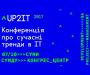 """У Сумах пройде сучасна ІТ-конференція """"UP2IT 2017"""""""