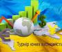 Турнир юных экономистов открывается сегодня в Сумах
