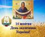 Парад, концерты и смолоскипна хода. День Защитника Украины в Сумах