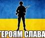 Памяти погибших защитников Сумщины (Фото)