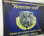 В Сумах соревновались юные эрудиты (Фото)