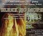 Благотворительный спектакль покажут завтра в Сумах