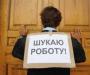 1667 сумчан получают пособие по безработице