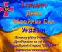 День Вооруженных сил Украины в Сумах