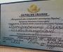 """В Сумах - новый Заслуженный """"эстрадник"""" (Фото)"""