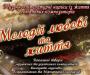 Сумчан приглашаю послушать «Мелодии любви и жизни»