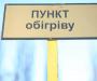 Адреса пунктов обогрева на Сумщине