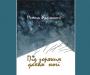 Сумський художник видав книгу оповідань (Фото)