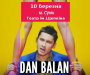 Билет на концерт Dan Balan в Сумах — самый крутой подарок на 8 Марта!