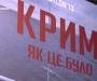 Фильм «Крым, как это было» покажут завтра в Сумах