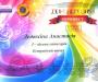 Международная победа сумской вокалистки (Фото)