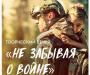 """Сумчан приглашают на творческий вечер """"Не забывая о войне"""""""