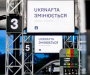 """""""Укрнафта"""" представила оновлений бренд своєї мережі АЗС"""