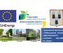 Відкрита Європа: як ЄС допомагає сумчанам економити тепло