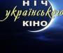 """У Сумах відбудеться """"Ніч українського кіно"""""""
