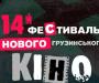 """""""У Планеті кіно"""" проходить XIV Фестиваль Нового Грузинського кіно"""